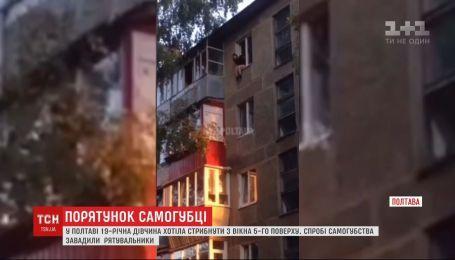 Полтавские чрезвычайники спасли 19-летнюю девушку от совершения самоубийства