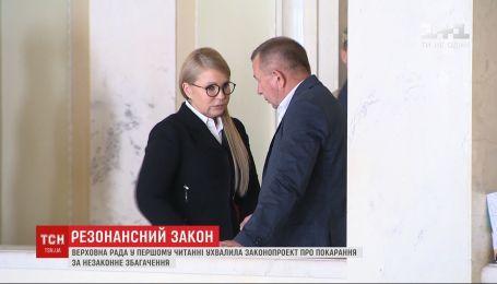 Верховная Рада сделала шаг к возвращению статьи о незаконном обогащении чиновников