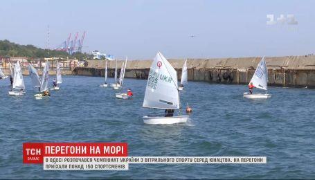 В Одессе начался чемпионат Украины по парусному спорту среди юношей и девушек
