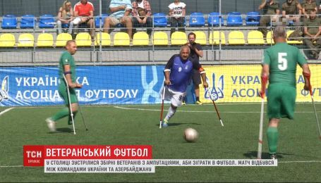 Збірні ветеранів з ампутаціями провели товариський матч Україна - Азербайджан