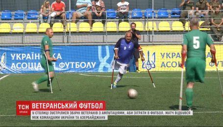 Сборные ветеранов с ампутациями провели товарищеский матч Украина - Азербайджан