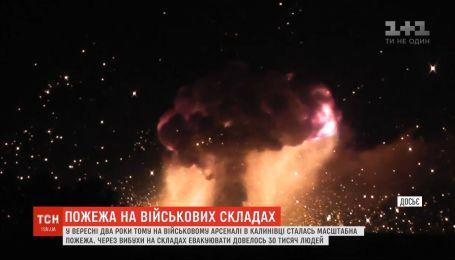 Калиновский военный арсенал уже горел в сентябре 2017 – больше всего досталось Павловке