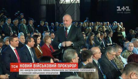 Ексдепутата Віктора Чумака призначили заступником генпрокурора і головним військовим прокурором