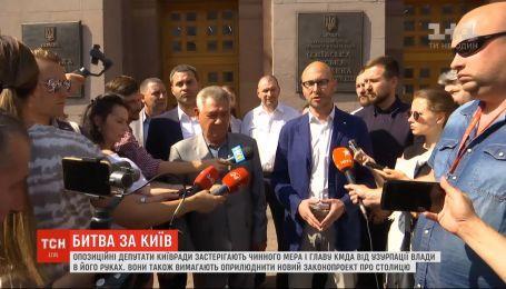 Оппозиционные к действующему мэру депутаты Киеврады предостерегают Кличко от узурпации власти