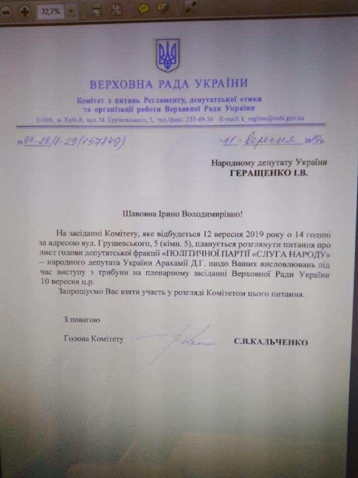 лист до Геращенко