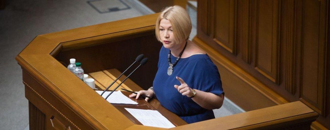 """Геращенко сравнила назначение нового премьер-министра с """"первой брачной ночью"""""""
