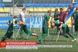 В Киеве на футбольном поле встретились ветераны двух войн