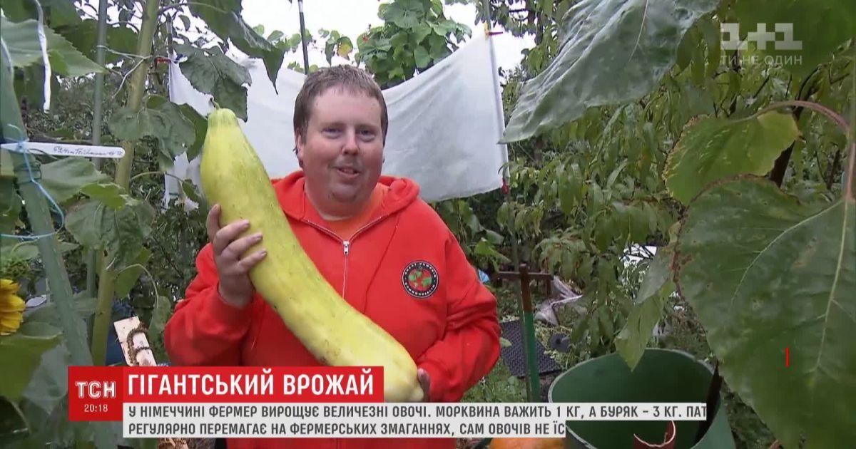 Фермер XXL: у Німеччині чоловік вирощує овочі чемпіонських розмірів