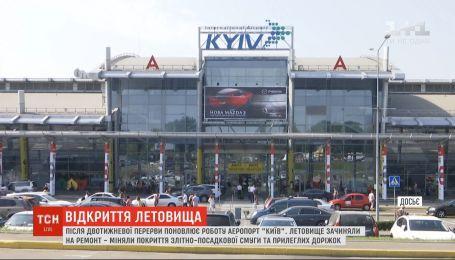 """После двухнедельного перерыва аэропорт """"Киев"""" в Жулянах снова принимает пассажиров"""