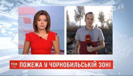 У Чорнобильській зоні продовжує тліти трава і дерева, але відкритого вогню немає