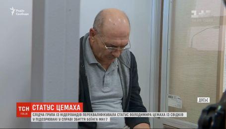 Прокуратура Нідерландів перекваліфікувала статус Володимира Цемаха