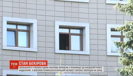 Эдема Бекирова из реанимации перевели в обычную палату кардиологического отделения