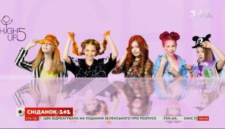 Как девочки из группы HighUp5 стали частью украинского шоу-бизнеса