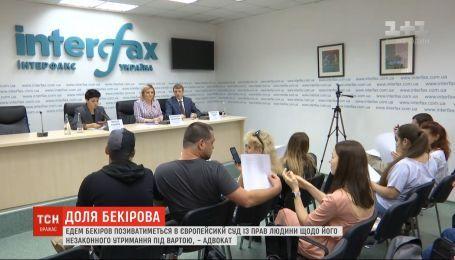 Эдем Бекиров подаст иск в Европейский суд по правам человека относительно его незаконного содержания под стражей