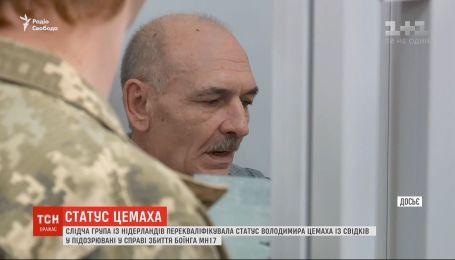 Владимира Цемаха переквалифицировали из свидетеля в подозреваемого в сбивании МН-17