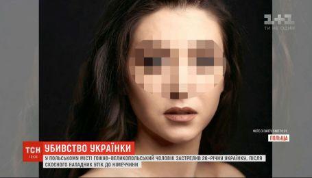 В Польше мужчина застрелил украинку, потому что она отказывалась с ним встречаться