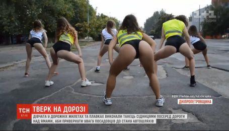 В Никополе девушки в дорожных жилетах выполнили тверк посреди дороги с ямами