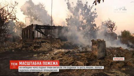Из-за поджога травы на Киевщине полностью выгорели три дома и шесть машин