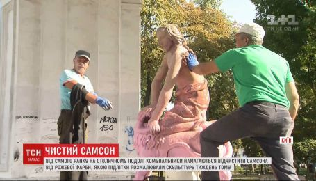 На Подолі комунальники намагаються відчистити Самсона від рожевої фарби