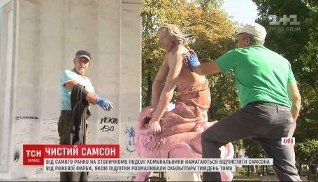 На Подоле коммунальщики пытаются очистить Самсона от розовой краски