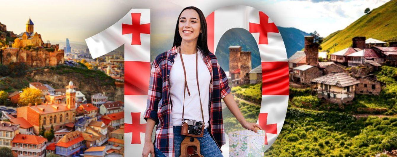 Топ-10 причин посетить Грузию уже в этом сезоне