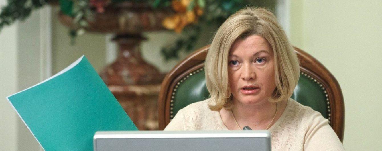 Регламентный комитет поддержал запрет Геращенко приходить в парламент в течение пяти пленарных дней