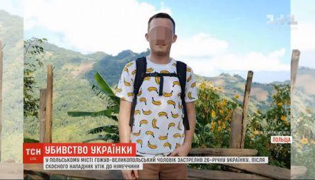 Немецкая полиция застрелила подозреваемого в убийстве украинки в Польше