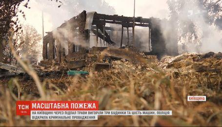 На Київщині через підпал трави згоріли 2 будинки та 6 машин