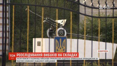 Служебная халатность могла стать причиной пожара в Калиновке - военная прокуратура