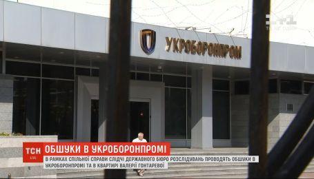"""Следователи ГБР провели обыски в """"Укроборонпроме"""" и в квартире Валерии Гонтаревой"""