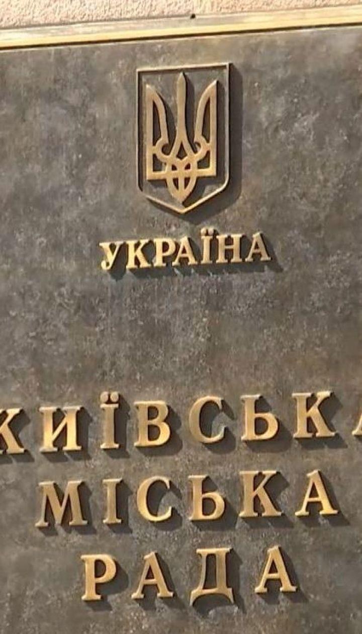 Кличко оголосив консультації щодо розпуску Київради 8-го скликання