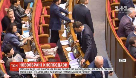 Новоизбранные кнопкодавы: какое наказание понесут депутаты за неличное голосование
