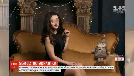 Убийство украинки в Польше: парня уже осуждали за преследование этой девушки