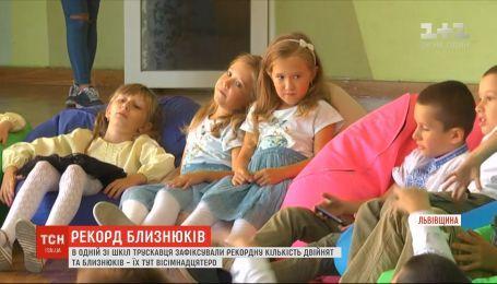 В трускавецкой школе учится рекордное количество двойняшек и близнецов
