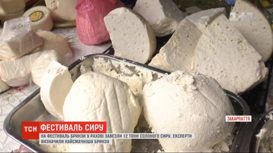 У Рахові відбувся фестиваль бринзи. Вона може першою з українських продуктів отримати географічне зазначення