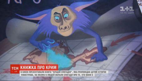 У Києві презентували дитячу книжку про людей з Криму, які втратили пам'ять