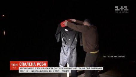 Олег Сенцов показательно сжег свой тюремную одежду в Межигорье