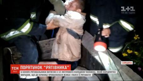 Вночі у Конотопі рятувальники діставали з 12-метрового колодязя п'яного чолов'ягу