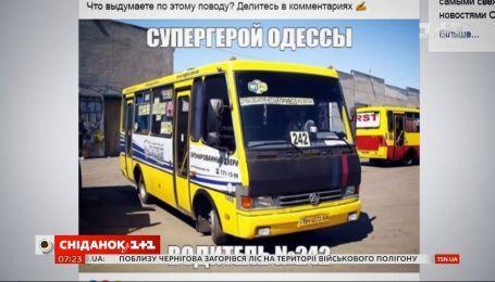 Герои среди нас: в Одессе водитель маршрутки помог пассажирке, которая потеряла сознание