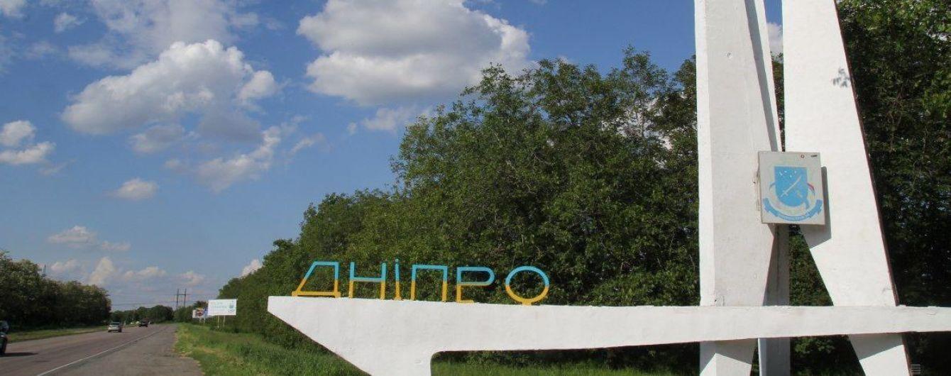 Днепропетровскую ОГА возглавил харьковский бизнесмен