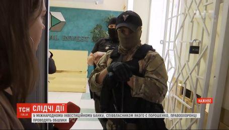 Пока Порошенко допрашивают в ГБР, его банк обыскивают силовики