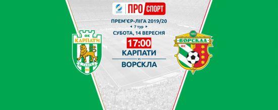 Карпаты - Ворскла. Видео онлайн-трансляция матча Чемпионата Украины