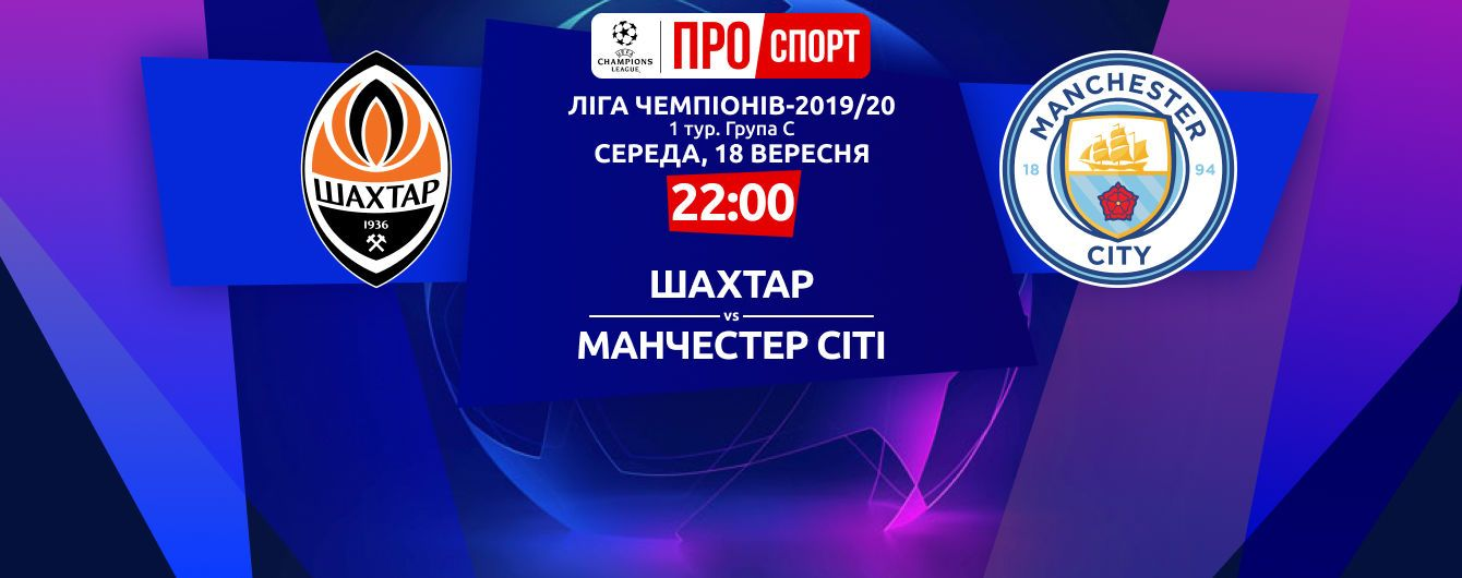 Шахтер - Манчестер Сити - 0:3. Онлайн-трансляция матча Лиги чемпионов