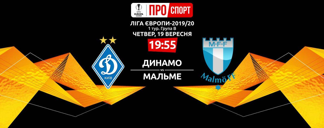 Динамо - Мальме - 1:0. Онлайн-трансляція матчу Ліги Європи