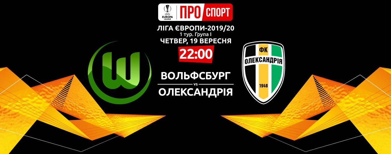 Вольфсбург - Олександрія - 3:1. Онлайн-трансляція матчу Ліги Європи