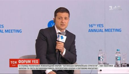 Зеленский озвучил ближайшие намерения на Ялтинской европейской стратегии