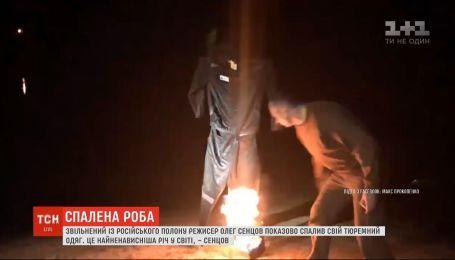 Олег Сенцов в Межигорье сжег свою форму из российской тюрьмы