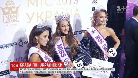 "Титул ""Мисс Украина-2019"" получила харьковчанка Маргарита Паша"