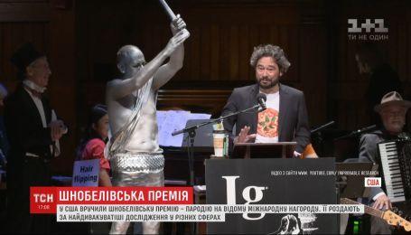 Какие странные работы получили Шнобелевскую премию