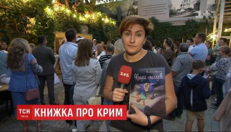 У столиці презентували дитячу книжку про знищення зла в Криму
